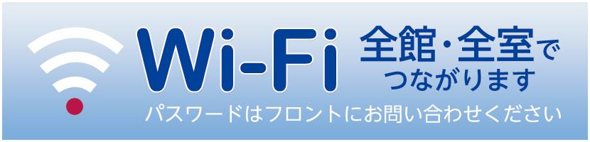 Wi-Fi全館・全室でつながります。パスワードはフロントにお問い合わせください。